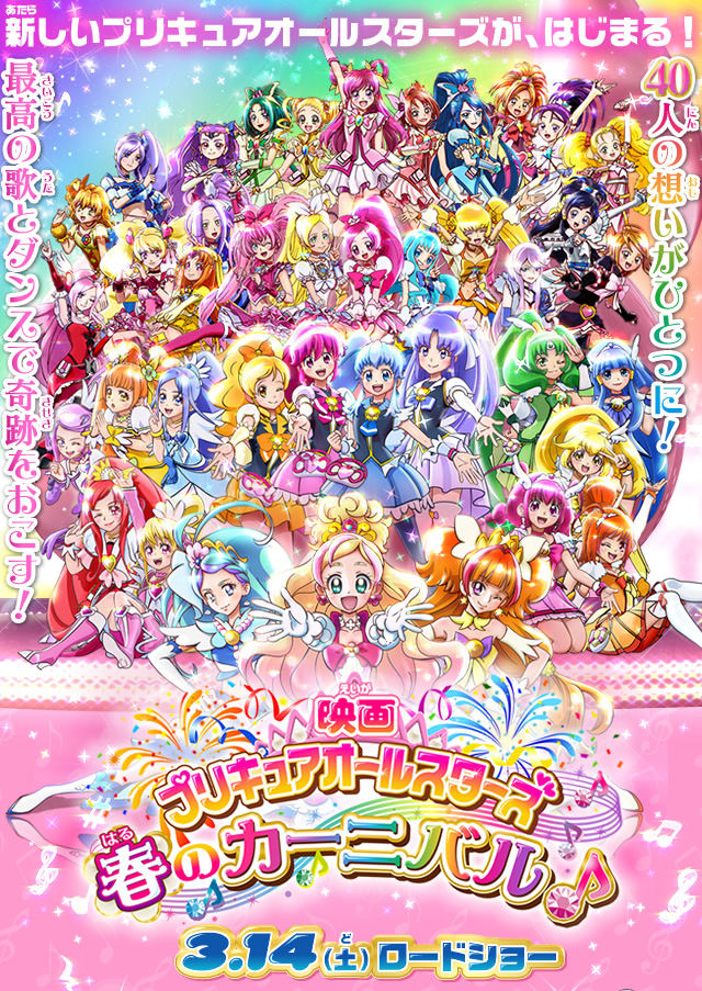All Stars Spring Carnival♪