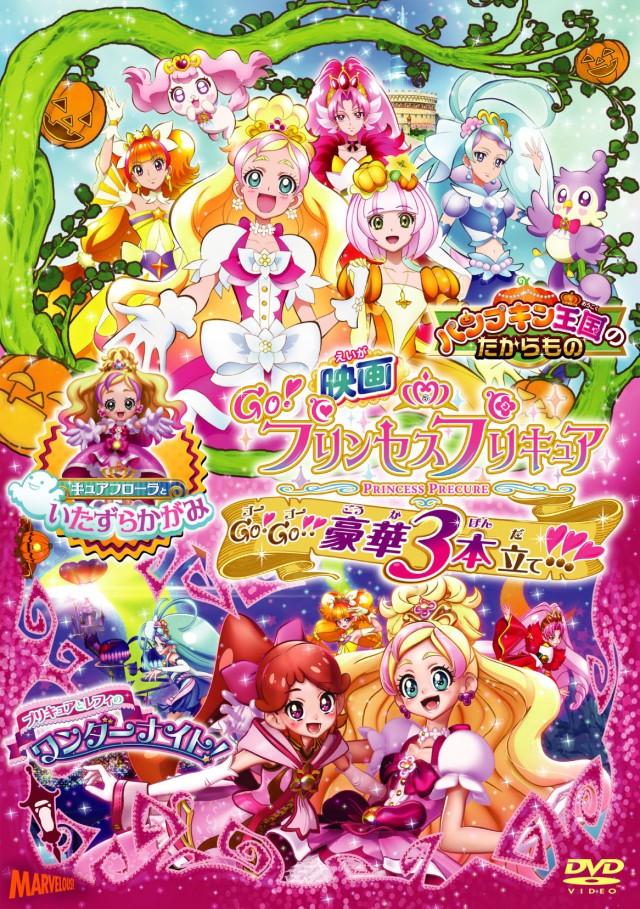 Go! Princess PreCure the Movie Go! Go!! Splendid Triple Feature!!!