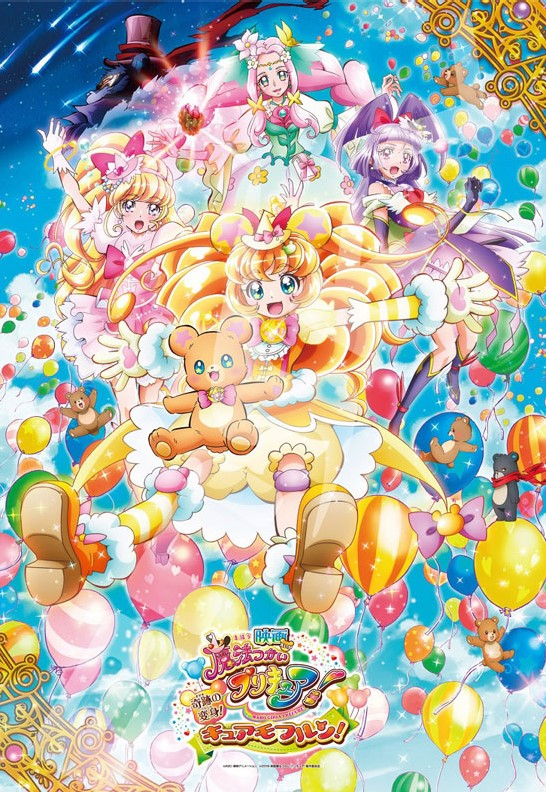 Maho Girls PreCure! The Movie Miraculous Transformation Cure Mofurun