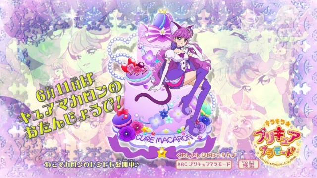 Cure Macaron Birthday.jpg