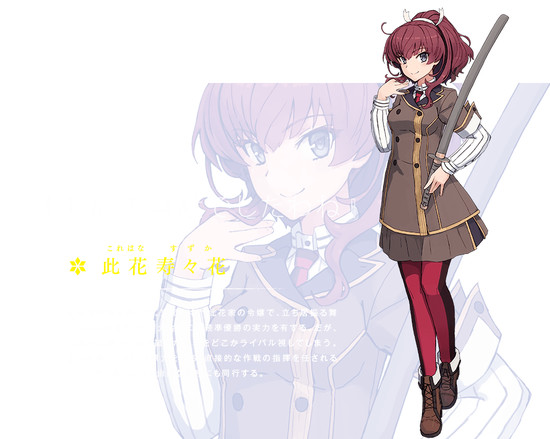 Suzuka Konahana.jpg