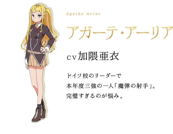 Agathe Arier