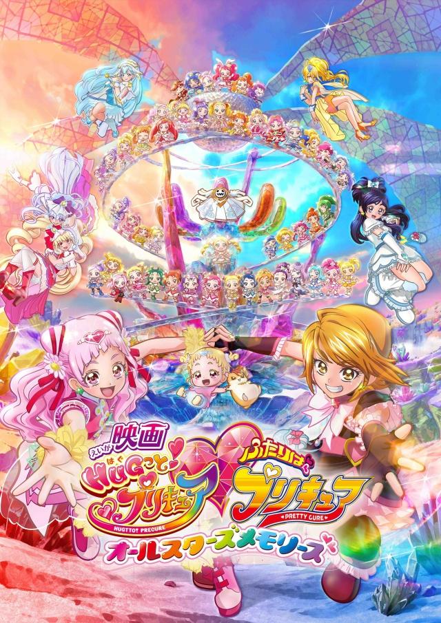 Hugtto PreCure♡Futari wa PreCure All Stars Memories