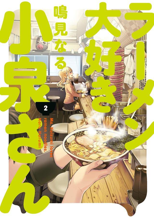 Ms. Koizumi loves ramen noodles. Volume 2